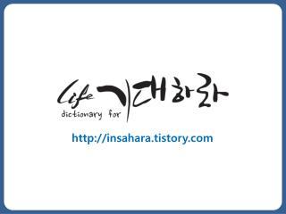 Insahara.tistory