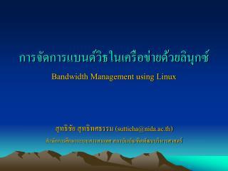 Bandwidth Management using Linux