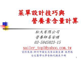 03-5945923-15  sailer_top1yahoo.tw :