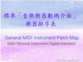 General MIDI Instrument Patch Map MIDI  Musical Instrument Digital Interface