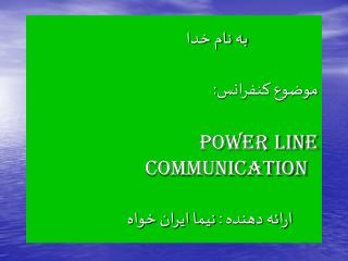:  power line communication              :