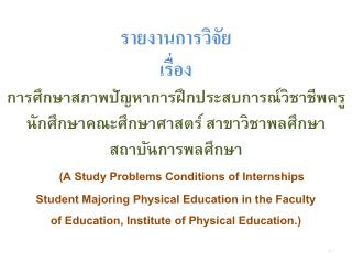 A Study Problems Conditions of Internships   Student Majoring Physical Education in the Faculty  of Education