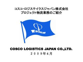 COSCO LOGISTICS JAPAN CO.,LTD. 20094