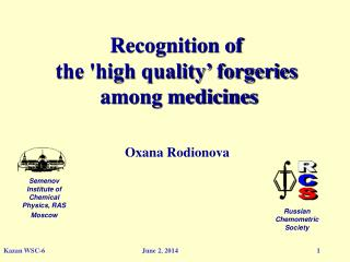 Recognition of    the high quality  forgeries  among medicines