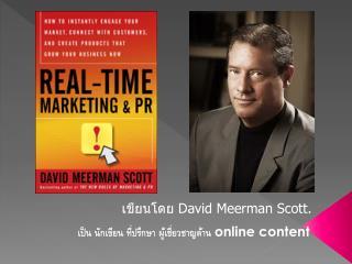 David Meerman Scott.