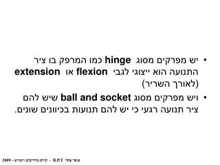 hinge          flexion   extension       ball and socket           .