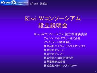 Kiwi-W