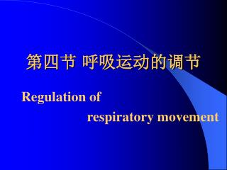 Regulation of                     respiratory movement