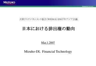 WRMA2007