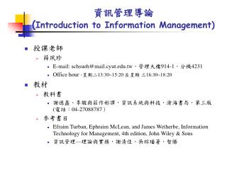 Introduction to Information Management