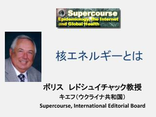Supercourse, International Editorial Board