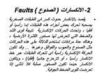 2-     Faults