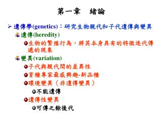 Genetics: heredity , variation  -