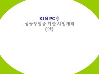 KIN PC