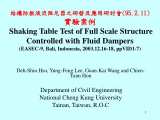 95.2.11   Shaking Table Test of Full Scale Structure Controlled with Fluid Dampers EASEC-9, Bali, Indonesia, 2003.12.16-
