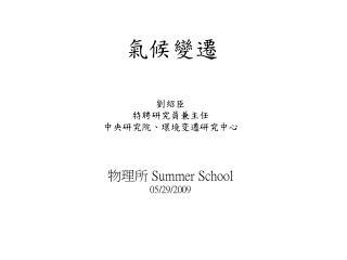 Summer School 05