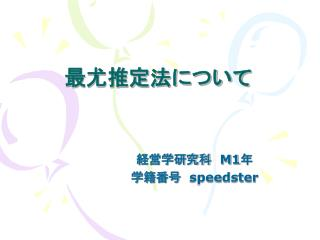 M1  speedster