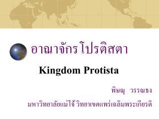 5  kingdom