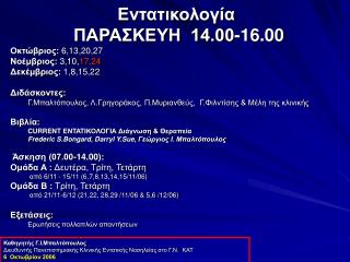Tata     S  14.00-16.00