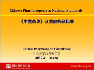 Chinese Pharmacopoeia  National Standards
