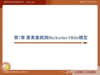 7 Heckscher-Ohlin