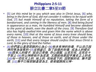 Philippians 2:5-11 511