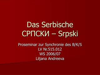 Das Serbische CPCK   Srpski