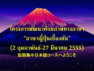 2 -27  2555