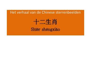Het verhaal van de Chinese sterrenbeelden   Sh  r sh ngxi o