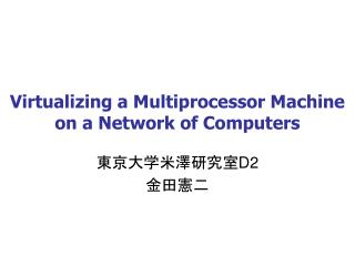 Virtualizing a Multiprocessor Machine  on a Network of Computers