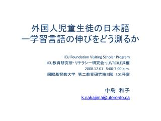 ICU Foundation Visiting Scholar Program ICU  JLP