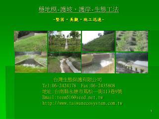 Tel:06-2424178  Fax:06-2435808         :1139 Email:teem516seed.tw         taiwanecosystem.tw