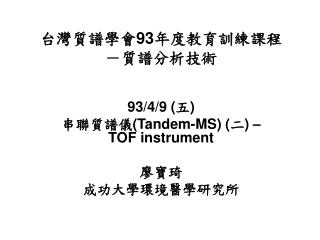 What is Tandem Mass Spectrometry