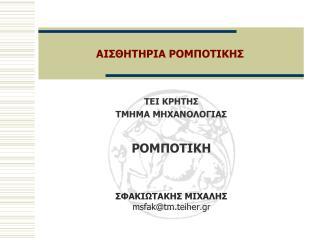 AISTHTHPIA POMOTIKHS