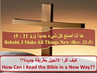 21 : 5 Behold, I Make All Things New Rev. 21:5