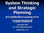 System Thinking and Strategic Planning