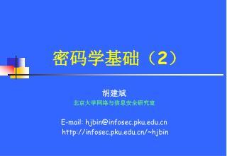 E-mail: hjbininfosec.pku  infosec.pku