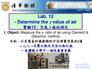 Lab. 12 - Determine the  value of air 12: