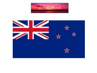 : New Zealand; : Aotearoa    Niu Tirenio   2      -  Wellington     2,000        Treaty of Waitangi  .. 2383  complete