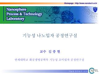 Homepage : nanotech.or.kr