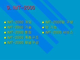 9. IMT-2000
