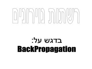 : BackPropagation