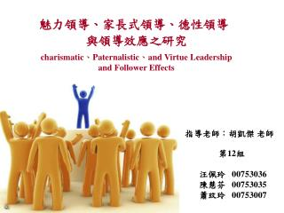 charismaticPaternalisticand Virtue Leadership and Follower Effects