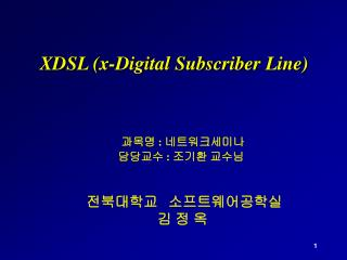 XDSL x-Digital Subscriber Line