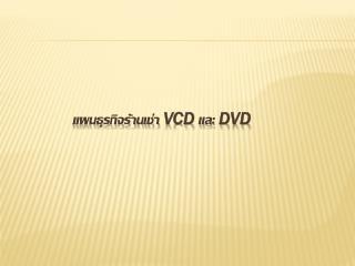 VCD  DVD