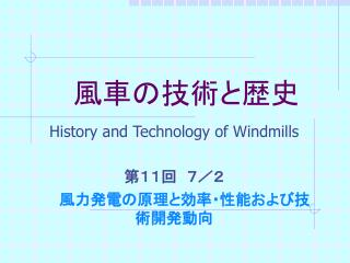 History and Technology of Windmills  11 7