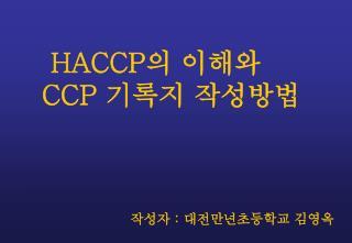HACCP    CCP