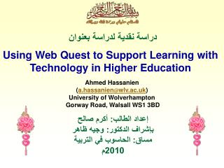 Using Web Quest to Support Learning with Technology in Higher Education
