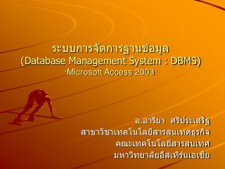 Database Management System : DBMS  Microsoft Access 2003