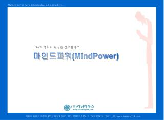 MindPower is not a philosophy, but a practice